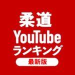 渋谷区柔道会 – コロナのおうち時間で観たい柔道動画YOUTUBEチャンネルBest12